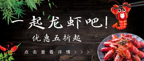 麻辣小龙虾促销公众号首图