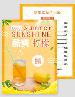 夏季饮品鲜榨果汁促销活动DM宣传单