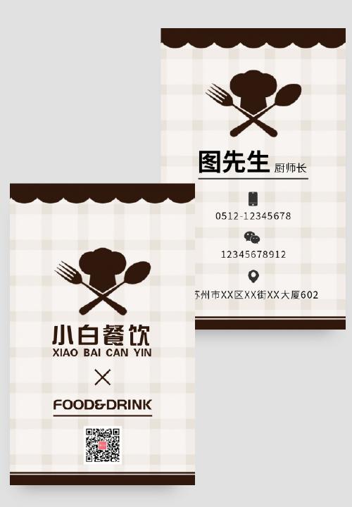 简约餐饮店通用厨师名片