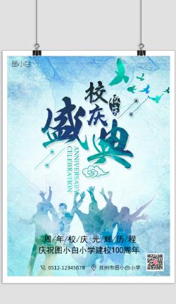蓝色水墨校庆盛典印刷海报