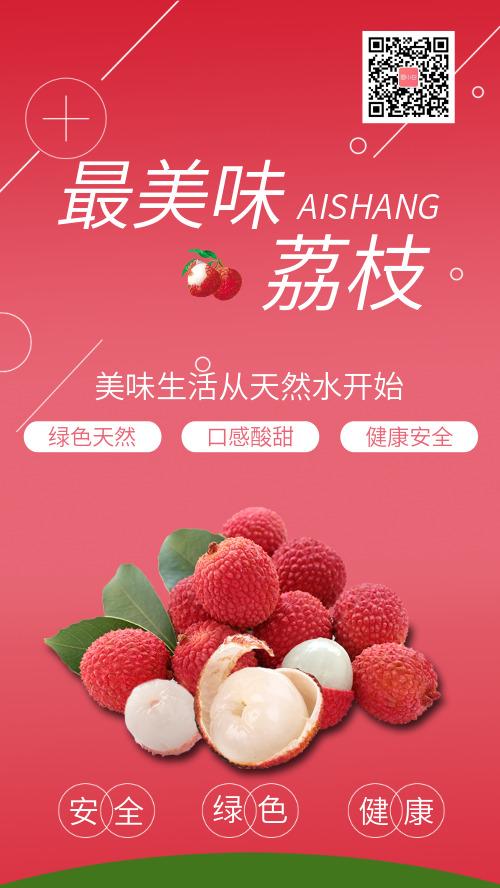 红色清新新鲜荔枝宣传手机海报