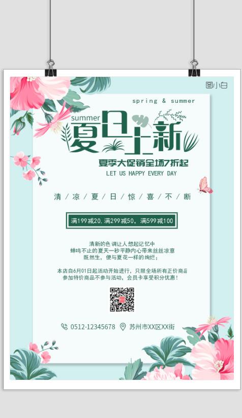 小清新夏至女装促销海报