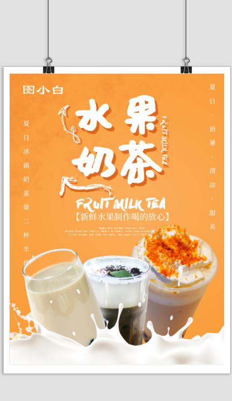 水果奶茶饮品海报第二杯半价