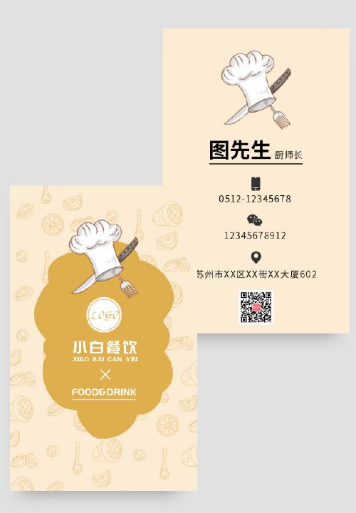 简约餐饮美食公司厨师名片