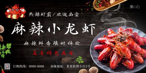 夏季特色美食麻辣小龙虾促销展板