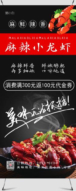 麻辣小龙虾促销海报展架