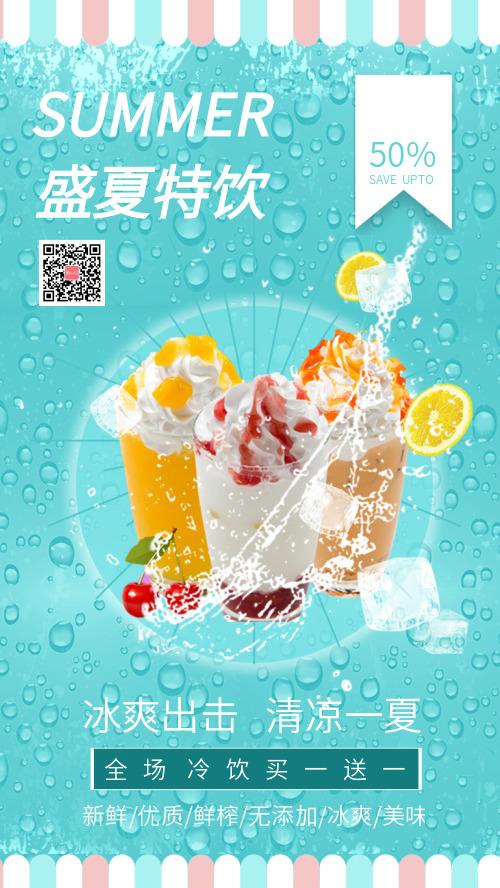 简约小卖部料夏日冷饮促销手机海报
