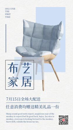 简约布艺家具促销手机海报