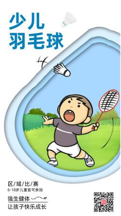 卡通运动少儿羽毛球比赛手机海报