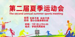 简约运动风夏季运动会比赛手机海报