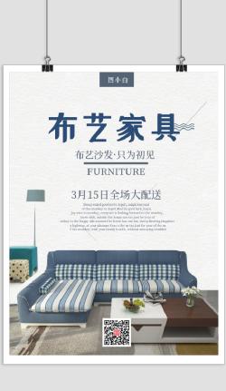 简约布艺家具促销印刷海报