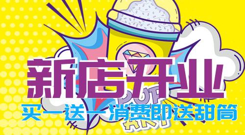 卡通孟菲斯奶茶买一送一海报