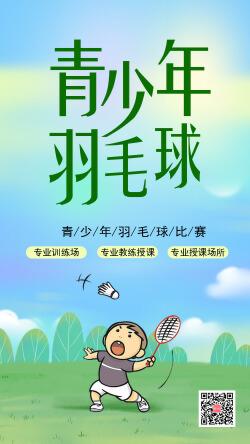 卡通人物青少年羽毛球比赛海报