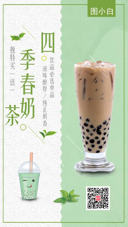 绿色简约纹理奶茶买一送一手机海报