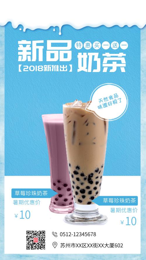 蓝色新品奶茶买一送一手机海报