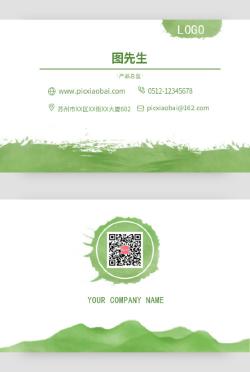 简约环保草木绿色名片