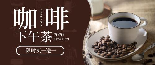 下午茶咖啡屋海报公众号封面