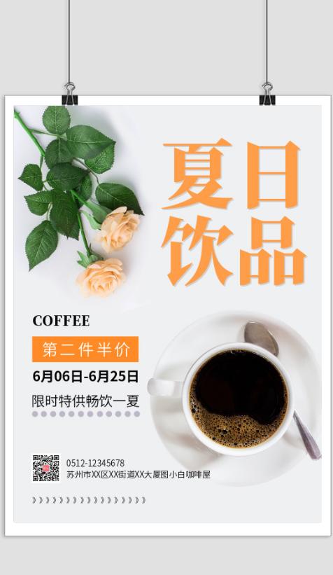 简约夏日宣传咖啡屋海报