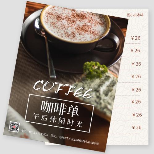 温馨咖啡屋海报菜单食品酒水单