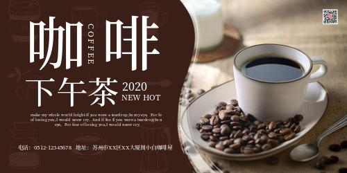 深色简约下午茶咖啡屋海报展板