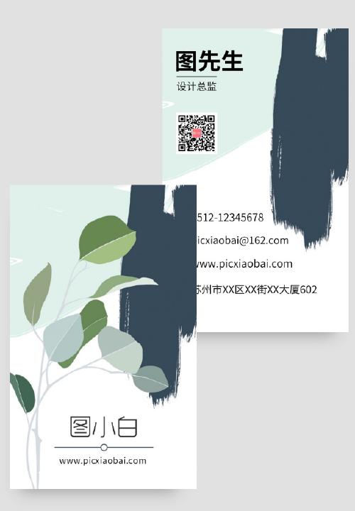 创意艺术绿色设计总监名片
