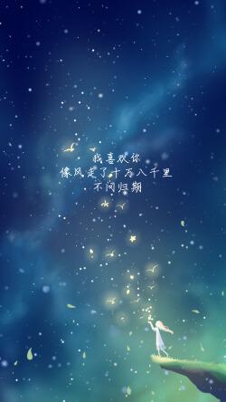 星空清新文艺手机壁纸