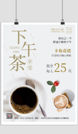 ins风下午茶咖啡屋宣传印刷海报