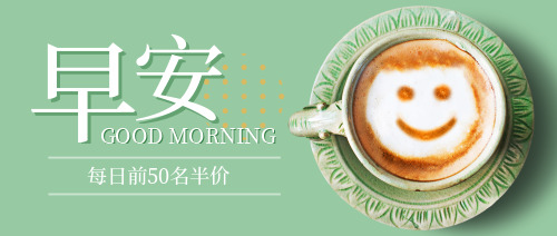 简约早安咖啡屋海报公众号封面