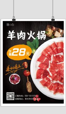 美食餐饮火锅涮羊肉促销海报