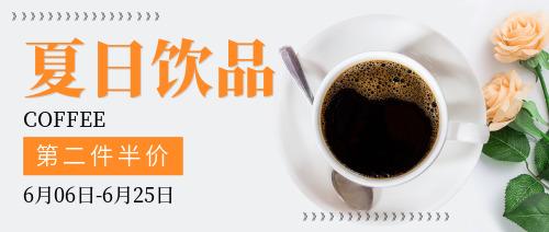 夏日饮品咖啡屋海报公众号封面