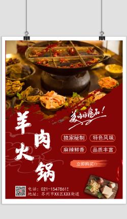 红色羊肉麻辣火锅美食宣传印刷海报