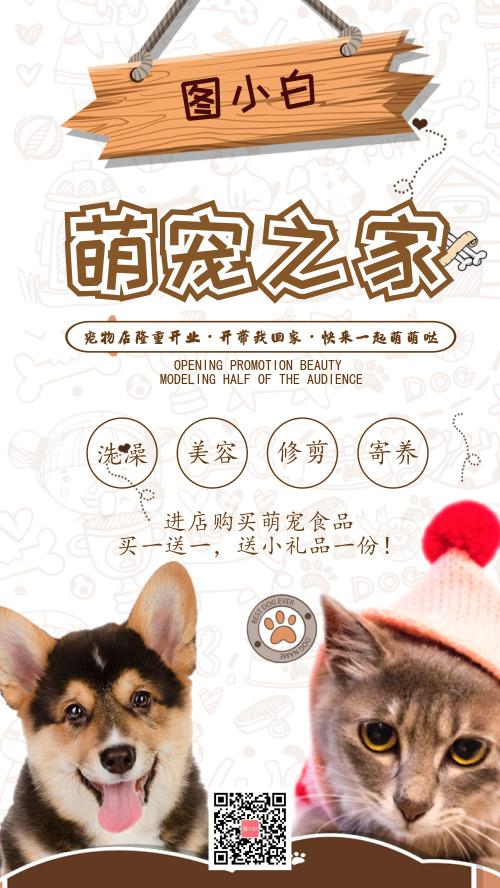 猫狗宠物店开业促销宣传手机海报