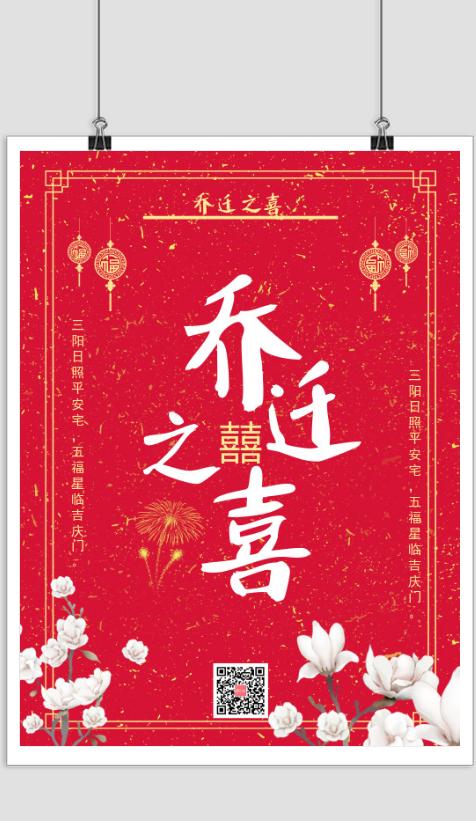 红色中国风鲜花乔迁之喜海报