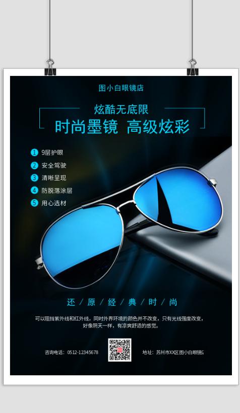 时尚墨镜眼镜店宣传单海报