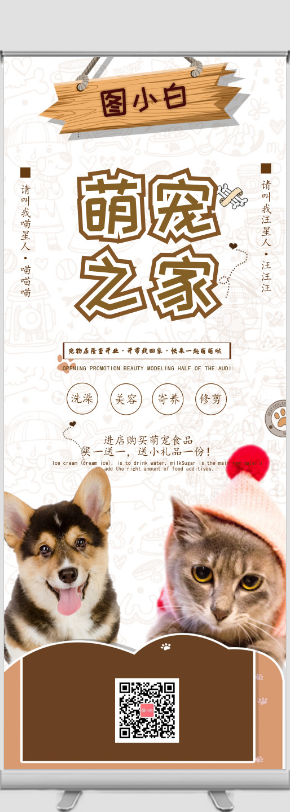 猫狗宠物之家宠物店宣传易拉宝