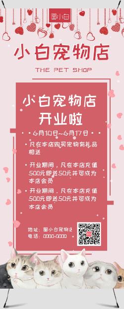 粉色系宠物会所开业宣传展架设计