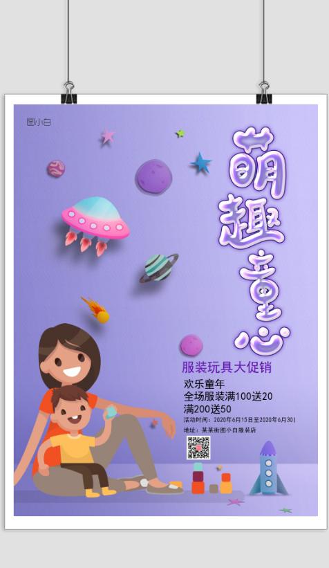 萌趣童心服装玩具促销海报