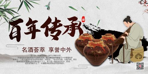 中国风百年传承老窖白酒户外展板宣传