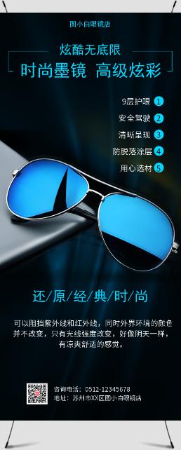 炫酷时尚墨镜眼镜店宣传单展架