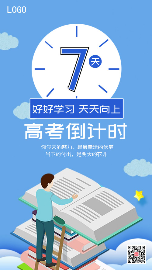 决战高考为梦想冲刺手机海报