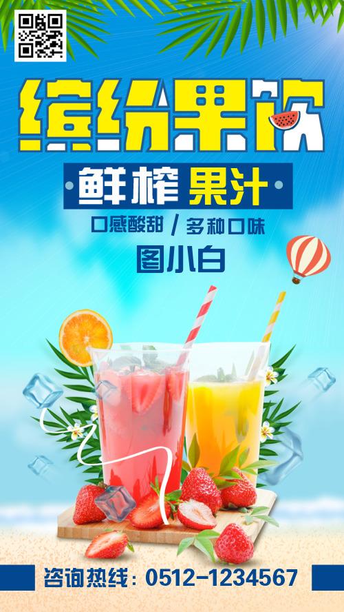 缤纷夏日冷饮手机海报