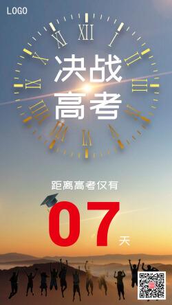 决战2020高考手机海报