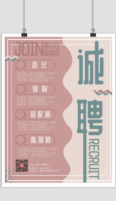 简约文艺风服装店招聘海报