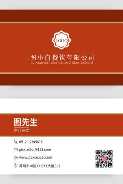 商务风餐饮公司通用企业员工名片