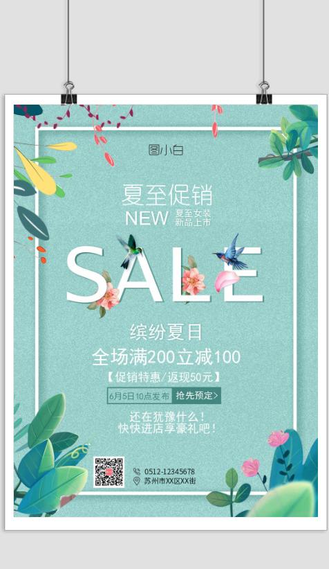 綠色夏至女裝促銷印刷海報