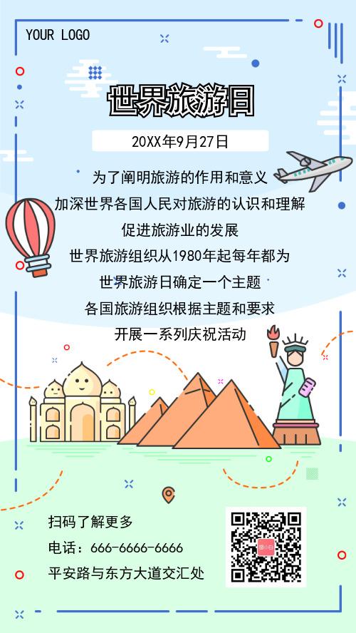 MBE世界旅游日海报