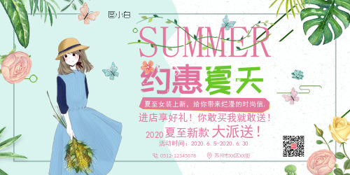 小清新夏至女装促销展板