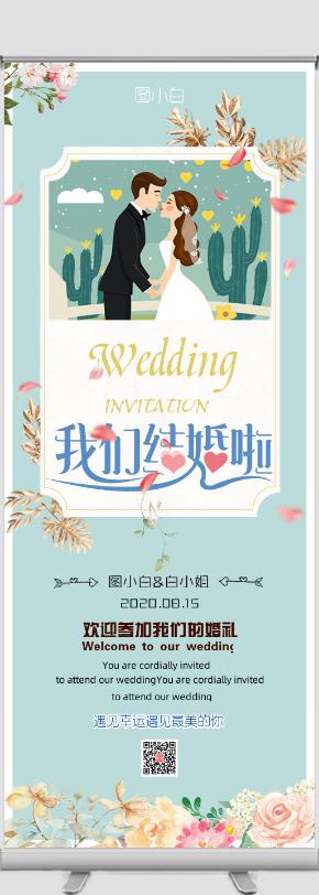 浪漫蓝色系婚礼迎宾易拉宝