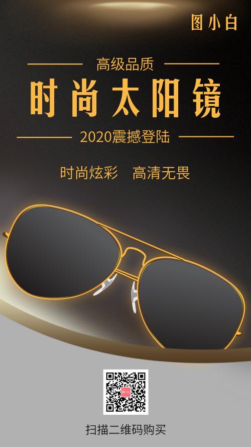 金色时尚太阳镜眼镜店宣传单海报