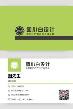 简约公司通用绿色设计总监名片